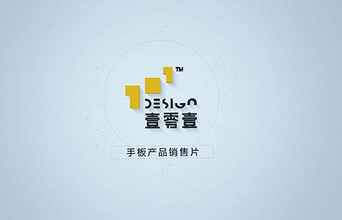 深圳101产品销售片