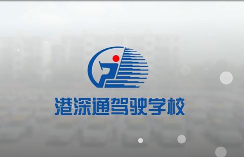 深圳港深通品牌营销微电影