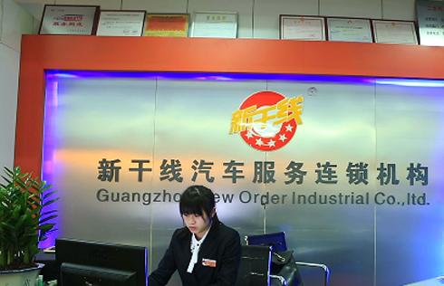 广州新干线汽车美容片