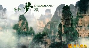 湖南张家界 品牌营销微电影