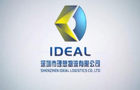 深圳市理想物流品牌提升片