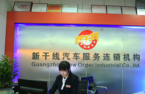 广州新干线汽车保养片