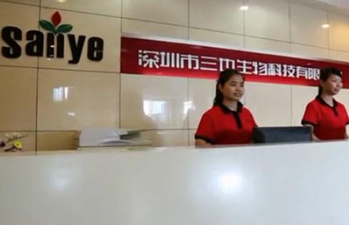 深圳市三也生物科技品牌提升片