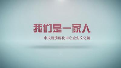 厦义一品为富士康中央厨房孵化中心拍摄企业文化片