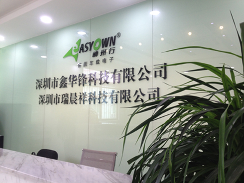 新浪科技频道采访之深圳市鑫华锋科技有限公司